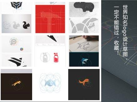 世界知名logo设计草
