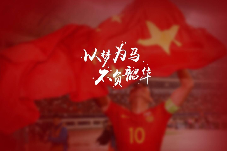 以梦为马,不负韶华,为中国足球加油桌面壁纸