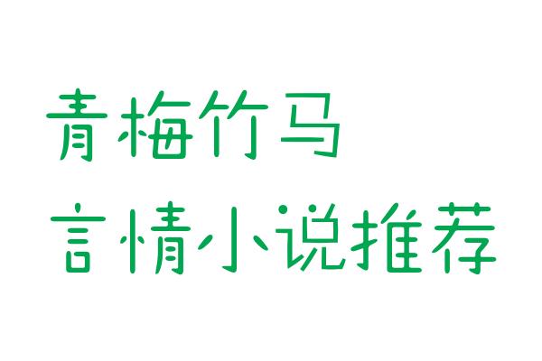 青梅竹马言情小说推荐